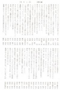 あゆみ 「スリッパ」