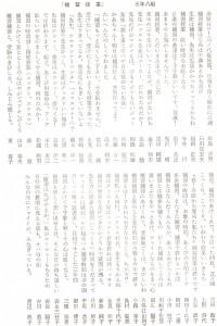 あゆみ [補習授業」
