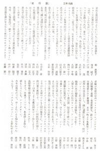あゆみ 「流行語」